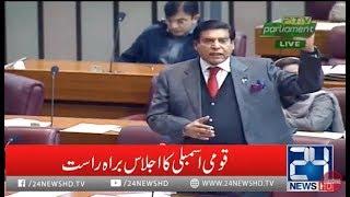 Raja Pervez Ashraf Blasts ECL in National Assembly | 16 Jan 2019