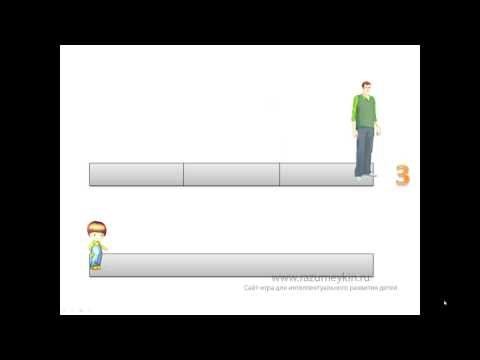 Сравнение длины, ширины, высоты - Сайт-игра Разумейкин