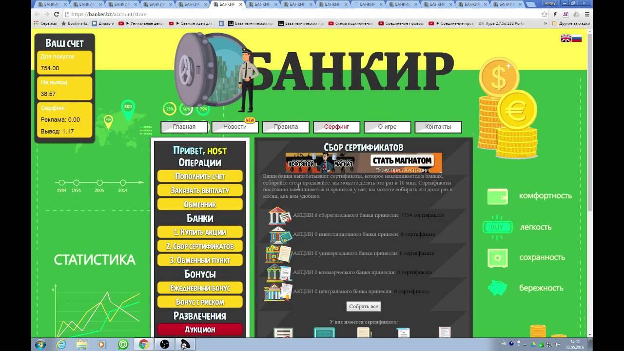 онлайн игра банкир с выводом денег