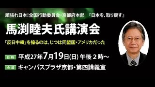 『日本を、取り戻す ~馬渕睦夫氏講演会~』【前半】 thumbnail