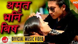 New Nepali Song 2016 | Amrit Bhani Bisha - Pramod kharel  Ft.Basanta/Roji & Yuvraj
