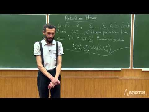 15x4 - 15 минут о теории игр