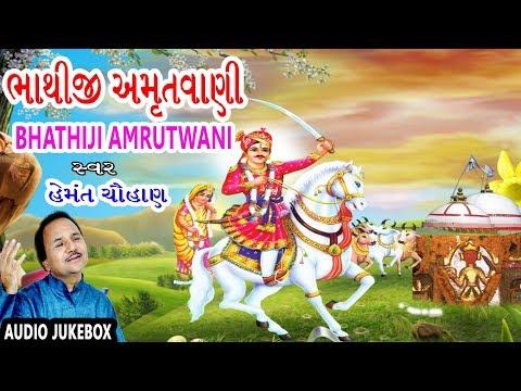 ભાથીજી અમૃતવાણી - હેમંત ચૌહાણ    BHATHIJI AMRUTWANI - HEMANT CHAUHAN    DEVOTIONAL