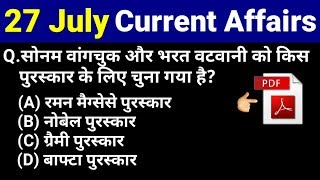 27 July 2018 Current Affairs | Daily Current Affairs | important करेंट अफेयर्स
