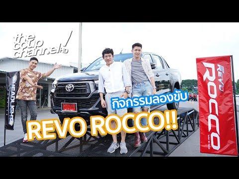 รีวิว Revo ROCCO 2.4 & 2.8 จากกิจกรรม Let's Rock the Rocco - วันที่ 20 Oct 2018