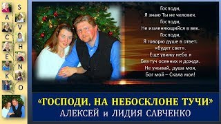 Песня - Господи, на небосклоне тучи. Исполняют Алексей и Лидия Савченко