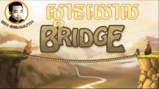 Sin Sisamuth - Khmer Old Song - Spean Yol - Cambodian Music MP3