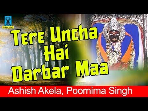 Tere Uncha Hai Darbar Maa | देवी शारदा मैया भजन - Ashish Akela, Poornima Singh | Sona Cassette