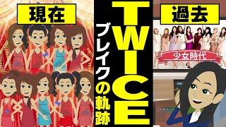 Baixar 【漫画】TWICE ブレイクまでの軌跡~オーディション番組→モモ脱落/復活→TTダンス→K-POP売り上げ日本一~【マンガで解説】