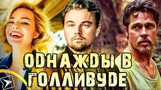 Фильм Однажды в Голливуде — Русский трейлер (2019)