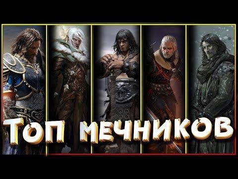 ⚔Топ мечников фэнтези! ⚔ Лучшие бойцы фэнтези миров с мечом в руках!⚔