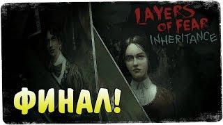Прощение ● Layers of fear: Inheritance #2 Финал