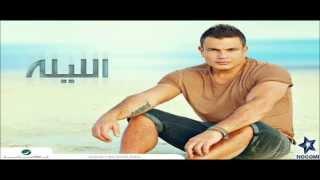 Amr Diab - Mafeesh Menak ( New Album - El Leila 2013 ) - مفيش منك