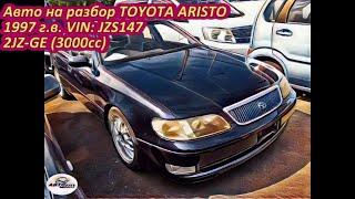 TOYOTA ARISTO (ТОЙОТА АРИСТО) / Контрактный двигатель 2JZ, JZS147