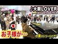 """【駅ピアノ】お子様がまさかの...!?️🥺✨大阪駅で""""大阪LOVER""""弾いてみたら...【DREAMS COME TRUE】"""