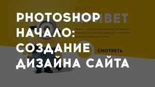 Создание веб-дизайна сайта в Photoshop