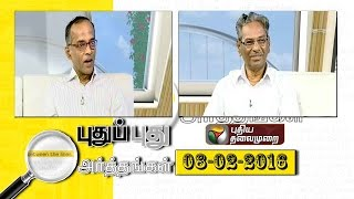 Puthu Puthu Arthangal 08-02-2016 today full hd youtube video 8.2.16 | Puthiya Thalaimurai TV Show 8th February 2016