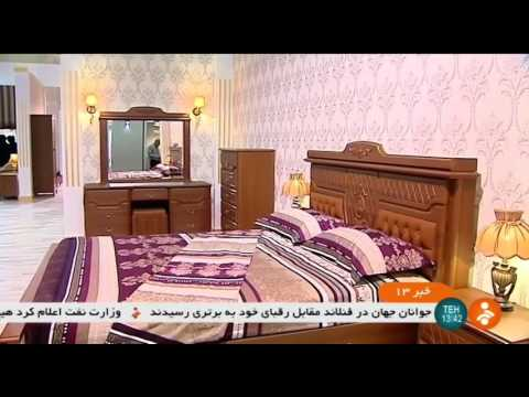 Iran 26th International exhibition of Home Furnitures, Tehra