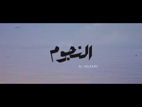 Sofiane Saidi & Mazalda - El Ndjoum - Official Music Video (Arr. Ammar 808)