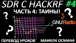 SDR с HackRF. Урок 4 - Тайны! Майкл Осман