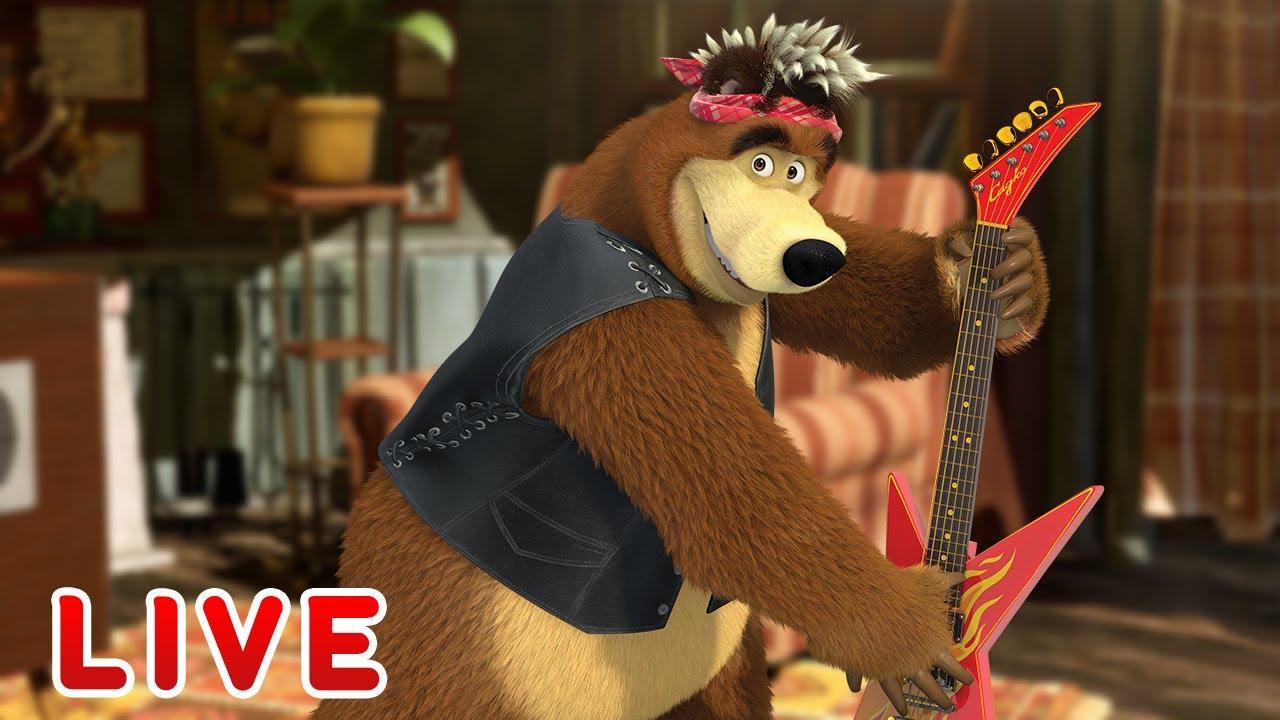 🔴 AO VIVO 👱♀️🐻 Masha e o Urso 💭 Perseguindo o sonho 💭 Masha and the Bear LIVE