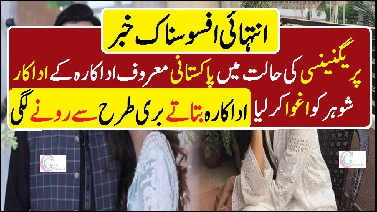 Pakistani Famous Actress Husband in Trouble @Celebrities Gossip