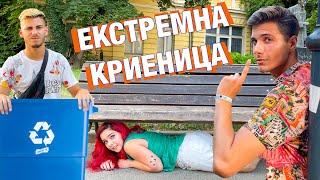 ЕКСТРЕМНА КРИЕНИЦА В ГРАДА, който СПЕЧЕЛИ получава 300 ЛЕВА