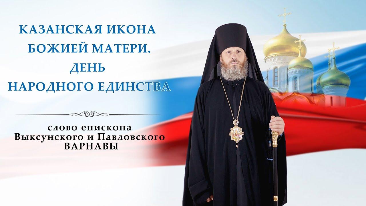 Казанская икона Божией Матери. День народного единства. Слово архипастыря.
