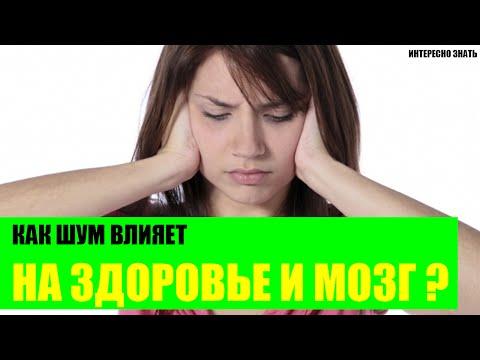Как шум влияет на здоровье