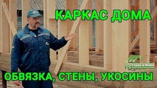 Строительство каркасного дома. Пакет из досок. Укосины. Каркас. Казань. Строй и Живи