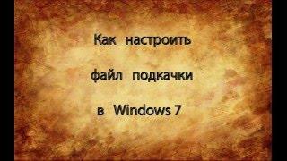 Як налаштувати файл підкачки Windows 7