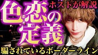 【ホストに騙されない!】歌舞伎町ホストが語る、色恋の定義!!どこから色恋なの??