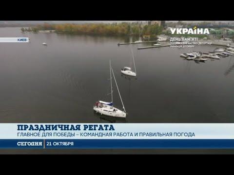 В Киеве Крейсерский яхт-клуб проводит праздничную регату