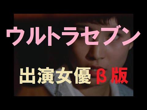 ウルトラセブン 出演女優β