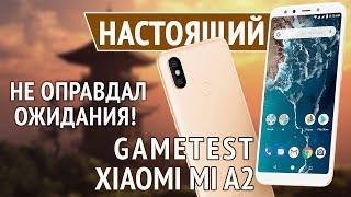 Настоящии Gametest Xiaomi Mi A2. Не оправдал ожидания!