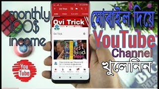 How to create a YouTube Channel on your phone in Bangla   How to Earn Money on YouTube