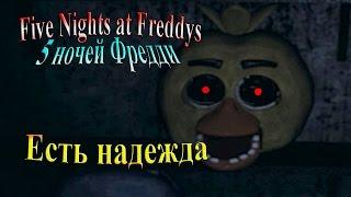 FiveNightsatFreddys 5 ночей фредди часть 13 6 ночь, есть надежда