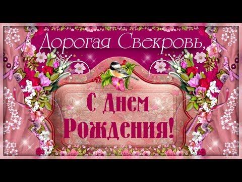 Дорогой СВЕКРОВИ в День Рождения!