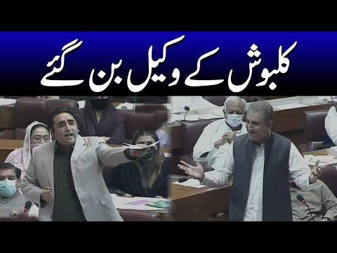 Heated Debate Between Bilawal Bhutto Zardari VS Shah Mehmood Qureshi in National Assembly Session