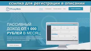 Proxyweb автоматическая программа для заработка 2019