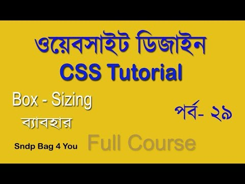 use html and css box sizing property full video | css full course for beginners  part 29 thumbnail