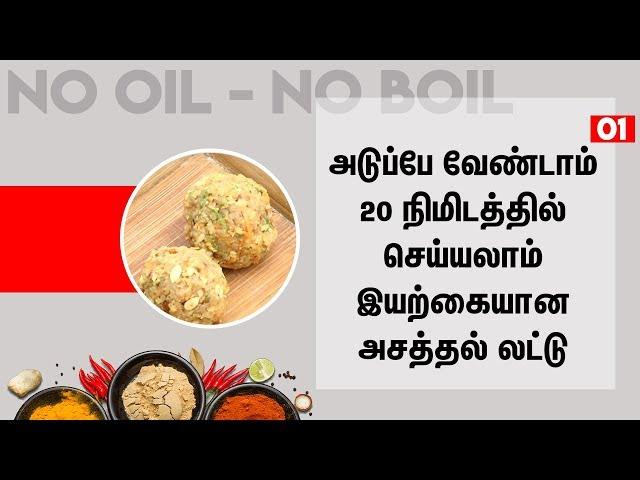 அடுப்பே வேண்டாம் 20 நிமிடத்தில் செய்யலாம் இயற்கையான அசத்தல் லட்டு No Boil No Oil  | Organic Cooking