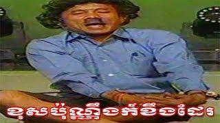 Khmer comedy 2014 ខុសប៉ុណ្ណឹងក៍ខឹងដែរ