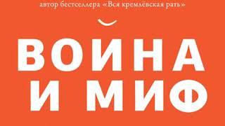 Михаил Зыгарь – Война и миф. Расширенное и дополненное издание. [Аудиокнига]