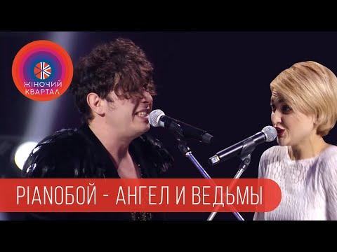 Pianoбой vs Женский