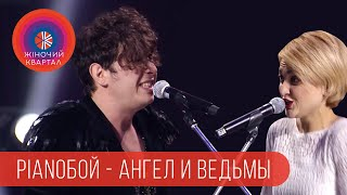 Pianoбой vs Женский Квартал - Ангел и Ведьмы
