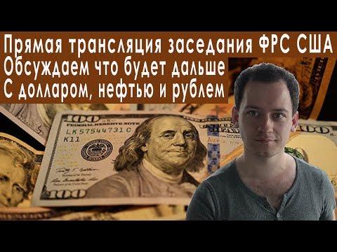 Прогноз курса доллара евро рубля рубль падает заседание ФРС США ставка и курс валют в 2019 году