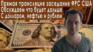 Смотреть видео Прогноз курса доллара евро рубля рубль падает заседание ФРС США ставка и курс валют в 2019 году онлайн