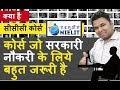 सीसीसी कंप्यूटर कोर्स क्या है - What is CCC Computer Course Hindi