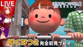 #1【LIVE】ぼくのなつやすみ2 完全初見実況プレイ!【PS2】